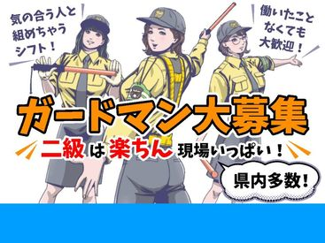 大安警備保障(勤務地:大和高田市)の画像・写真