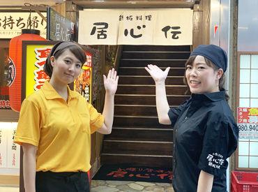 居心伝 新居浜店(マルシェ株式会社 フランチャイズ)の画像・写真