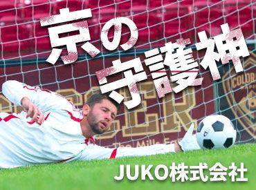 JUKO株式会社の画像・写真