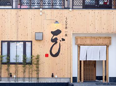 うなぎ亭一座東越谷店の画像・写真