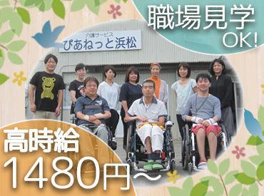 特定非営利活動法人 ぴあねっと浜松 (勤務地:浜松市中区野口町)の画像・写真