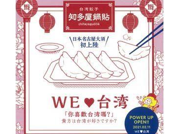 台湾餃子 知多屋鍋貼(チタヤグゥオティエ)  大須店 [5001] の画像・写真