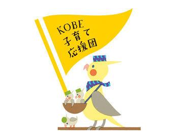 こども家庭局 幼保振興課 (勤務地:神戸市西区エリア)の画像・写真