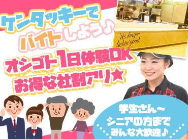 ケンタッキーフライドチキン イオン三田ウッディタウン店の画像・写真