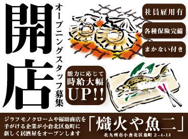 熾火や魚二(おきびやうおに) ※12月初旬NEWオープンの画像・写真