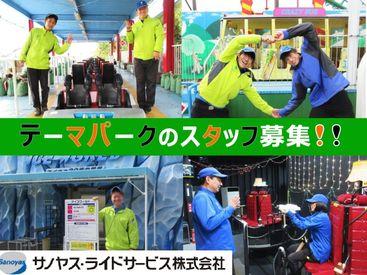サノヤス・ライドサービス株式会社(勤務先 城島高原パーク内)の画像・写真