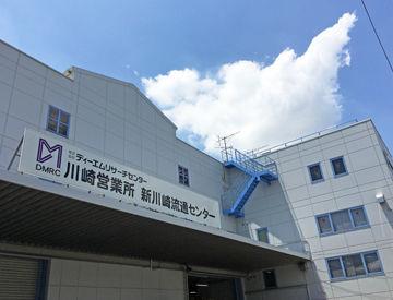 株式会社ディーエムリサーチセンター 川崎営業所の画像・写真