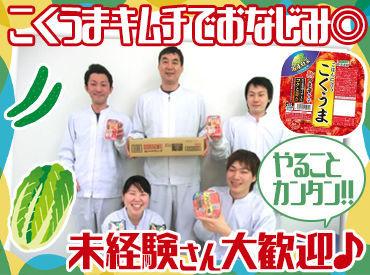 東海漬物株式会社 榛名工場の画像・写真