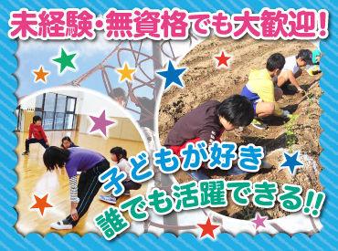 放課後等児童デイサービス キッズステーション ココライト 妙法寺事業所の画像・写真