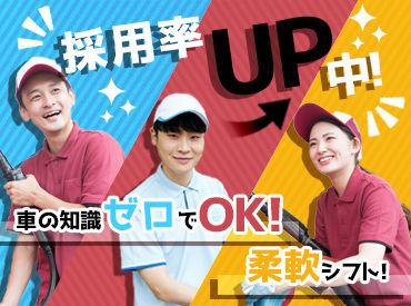 エネクスフリート株式会社 西日本支店 西日本第1CS課の画像・写真