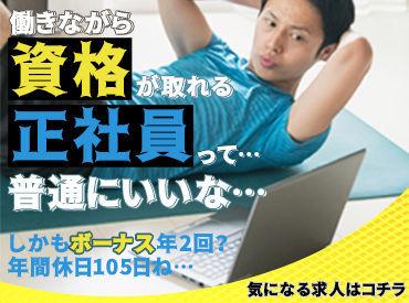 株式会社警研社 ※勤務地:広島市西区の画像・写真