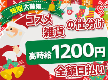 エヌエス・ジャパン株式会社100 ※北八王子エリアの画像・写真