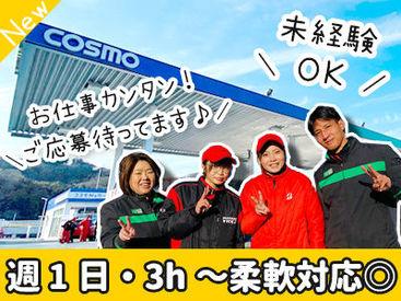 コスモ石油セルフステーション渋川の画像・写真