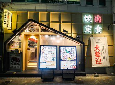 焼肉定食 キンニクヤ 田町店 ※4月10日 NEW OPENの画像・写真