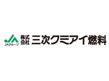 株式会社三次クミアイ燃料 三良坂SSの画像・写真