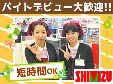 清水フードセンター 中山店の画像・写真