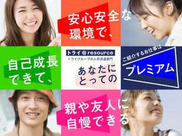 株式会社トライ・アットリソース CPS2-京都の画像・写真
