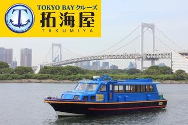 東京ベイクルーズ拓海屋の画像・写真