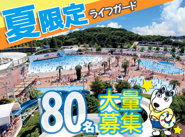 よみうりランド プールWAI【002】 の画像・写真