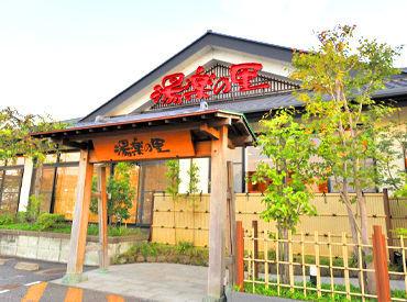 湯楽の里 土浦店の画像・写真