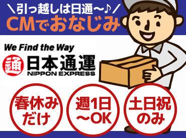 日本通運株式会社 福島ロジスティクス事業所の画像・写真