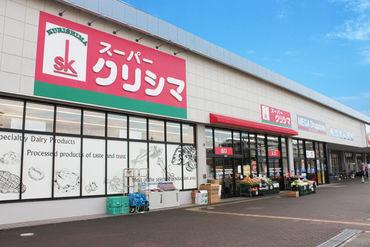 スーパークリシマはるひ野店の画像・写真