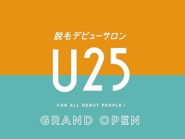 脱毛デビューサロン U25 駒川中野駅前店 ※2021年7月26日(月)OPENの画像・写真