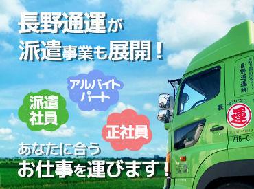 長野通運派遣サービス株式会社の画像・写真