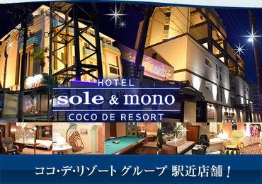 ココ・デ・リゾートグループの画像・写真