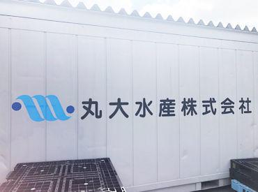 丸大水産株式会社 中部営業部の画像・写真