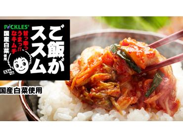 株式会社ピックルスコーポレーション 湘南ファクトリーの画像・写真