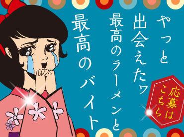 らーめん岩本屋 春江店の画像・写真