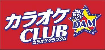 カラオケCLUB DAM 可部店の画像・写真