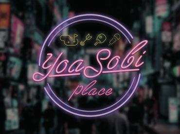 YOASOBI ※12月NEWオープンの画像・写真