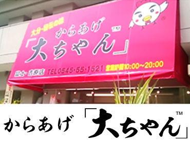 からあげ 大ちゃん 富士・吉原店の画像・写真
