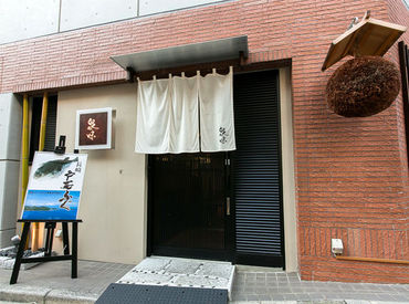 和彩美酒 泉味(いずみ)の画像・写真