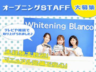 Blanco蓮田店 ※7月15日オープン予定の画像・写真