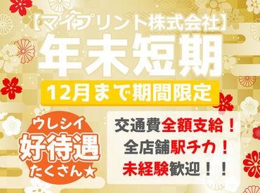 マイプリント 高島屋 京都店の画像・写真