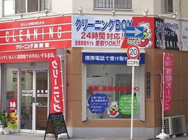 クリーニング加賀屋 石ヶ辻店の画像・写真