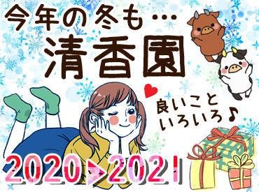 清香園 平成店の画像・写真