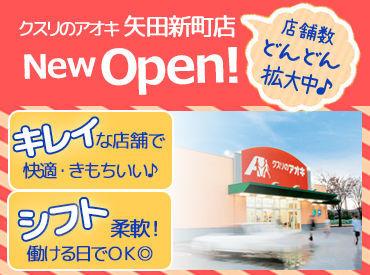クスリのアオキ 矢田新町店(2021年2月上旬OPEN)の画像・写真