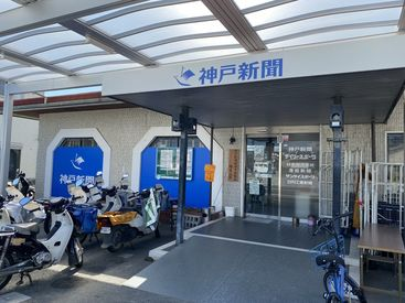 株式会社神戸新聞姫路中央販売 御着支店の画像・写真