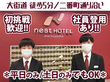 ネストホテル松山の画像・写真