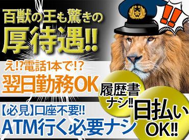 テイシン警備株式会社 川崎支社の画像・写真