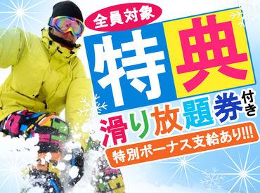 株式会社スコット(勤務先:札幌国際スキー場)の画像・写真