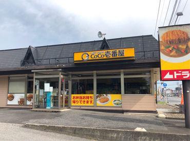 CoCo壱番屋 市原姉ヶ崎店の画像・写真