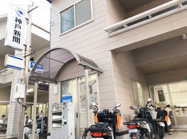 神戸新聞西神ニュータウン専売所の画像・写真