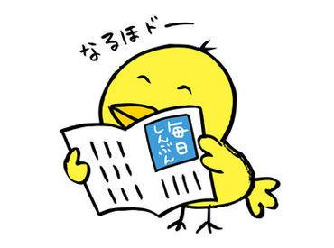 毎日新聞山口西部・大内御堀・湯田・平川販売店の画像・写真