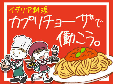 カプリチョーザイオン板橋SC店の画像・写真
