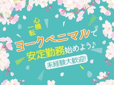 ヨークベニマル 喜多方店の画像・写真